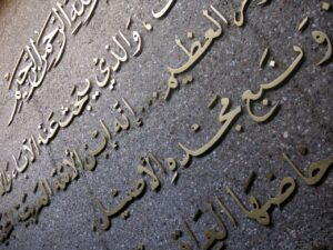 Samuel Botros Arabic Language